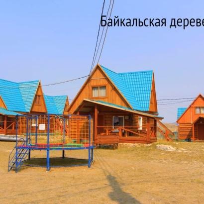 Коттедж 1й этаж «Байкальская деревенька»